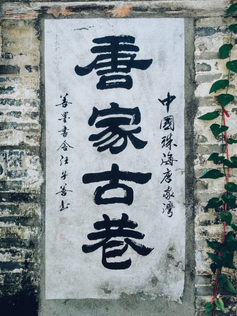Importance Of Chinese Calligraphy
